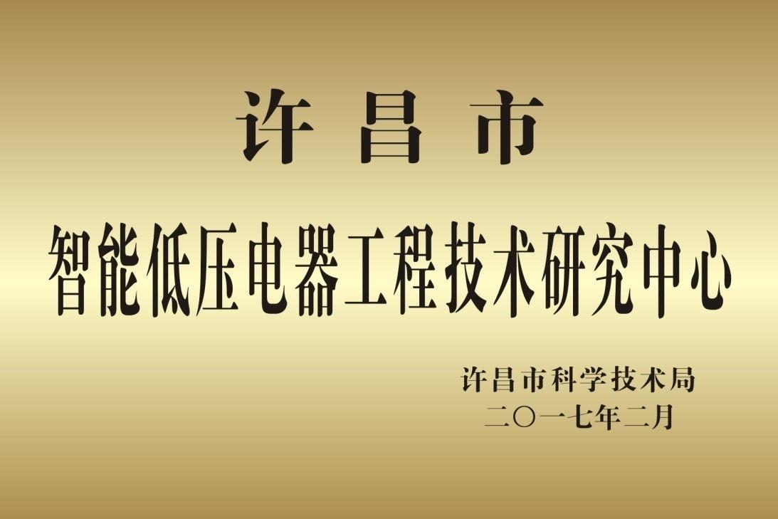 许昌市智能低压电器工程技术研究中心