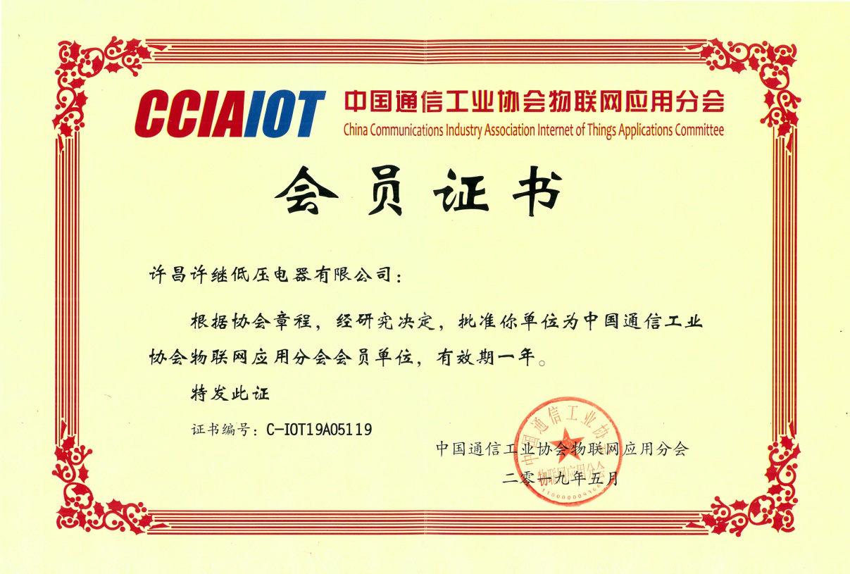 中国通信工业协会物联网应用分会会员证书