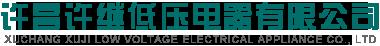 许昌许继低压电器有限企业