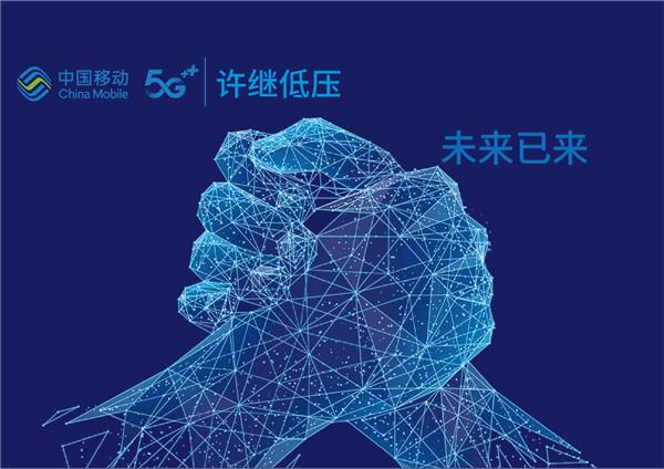 未来已来-许昌许继低压电器有限企业携手中国移动赋能智能配电