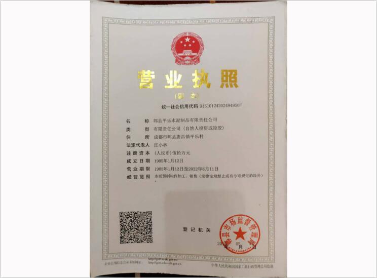 郫县平乐水泥制品有限责任公司营业执照