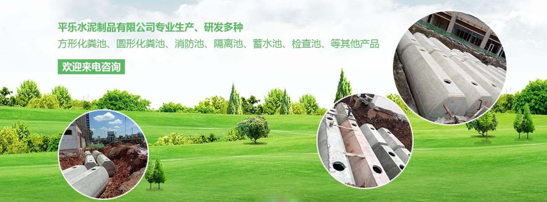 郫县平乐水泥制品有限责任公司
