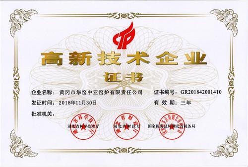 黄冈梭式窑公司获得高新技术企业证书