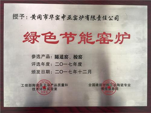 黄冈隧道窑评选为绿色节能窑炉