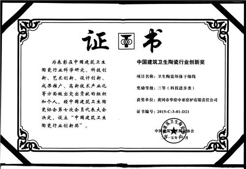 卫生洁具梭式窑工程获得行业创新奖