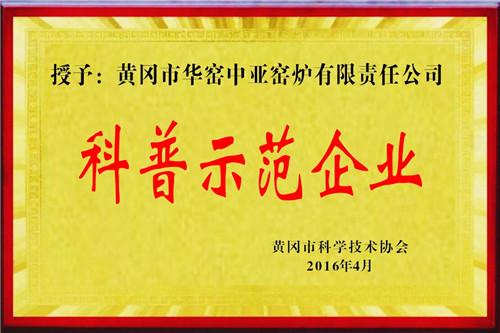 中亚窑炉获得科普示范企业