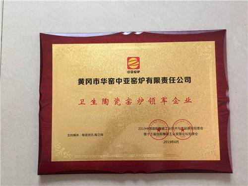 卫生陶瓷窑炉领军企业证书