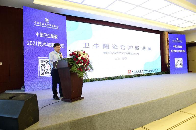 """中国建筑卫生陶瓷2021技术与装备论坛""""在重庆永川成功举办"""