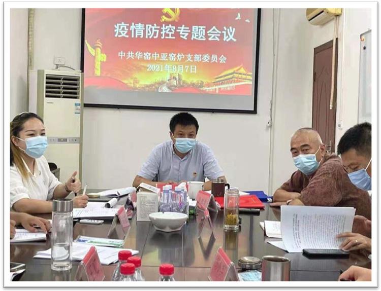中亚窑炉党支部全力阻击新冠