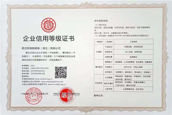 易迈胜企业信用等级证书