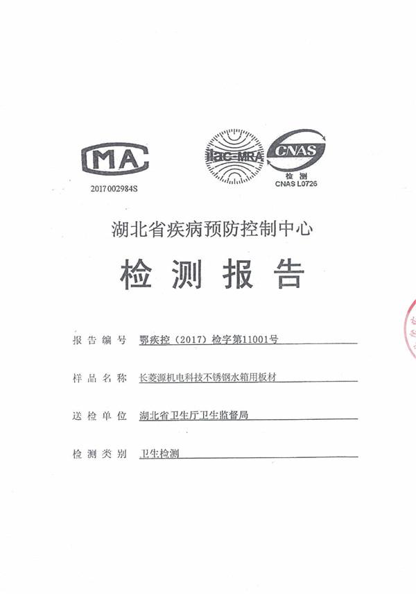 湖北省疾病预防控制中心检测报告
