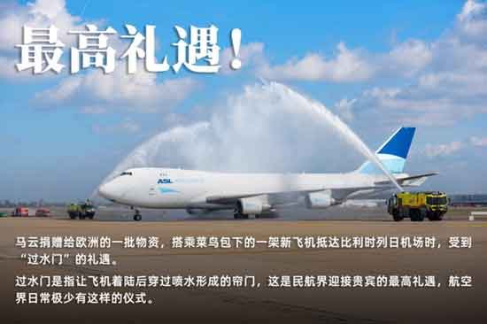 """派巨无霸飞机自提、总理副总理亲迎!各国""""高规格""""迎接中国物资"""