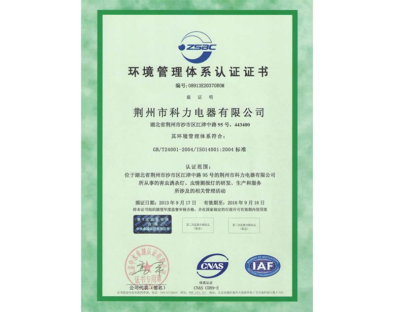 環境管理體系認證  證書