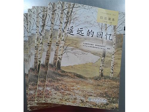 四川教材教辅印刷厂