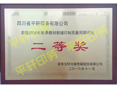 2016年秋季教材教辅印制质量周期评比二等奖