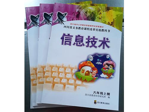四川教材印刷