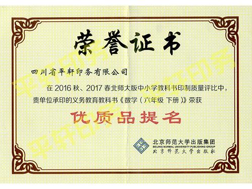2017教材6数获奖证书