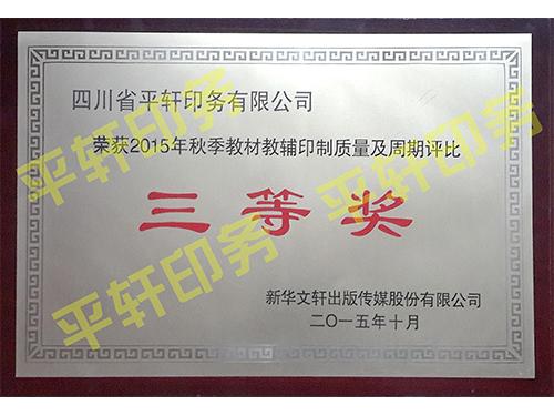2015年秋季教材教辅印制质量周期评比三等奖