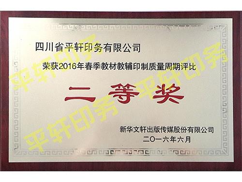 2016年春季教材教辅印制质量周期评比二等奖