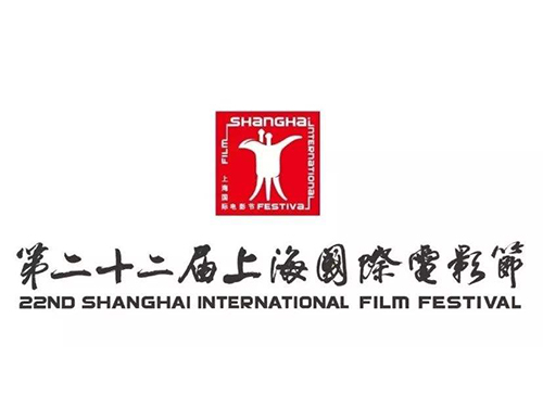 第22届上海国际电影节