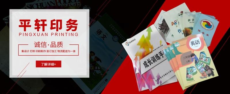 四川报纸杂志印刷