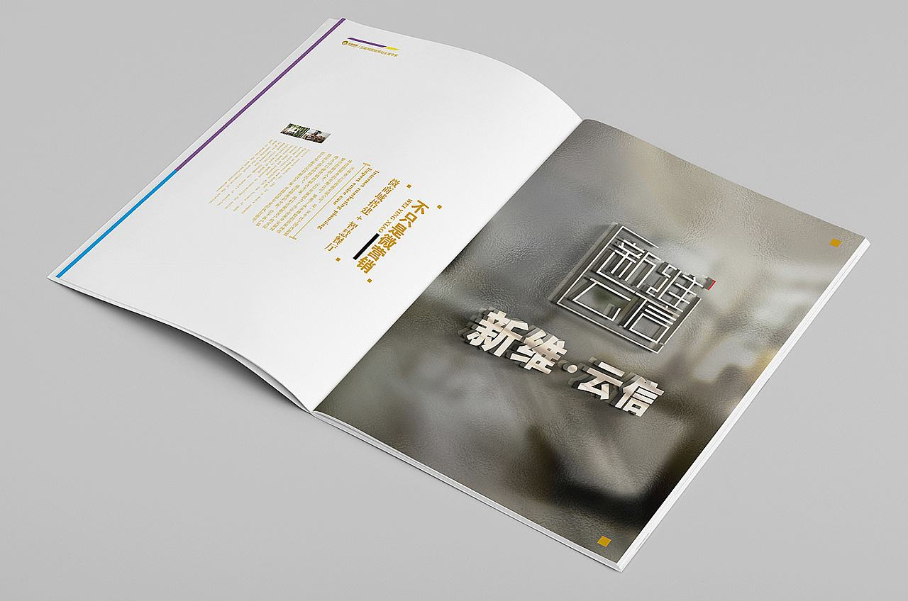 宣传册印刷
