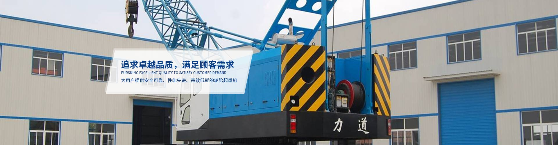 宜昌港口轮胎式起重机