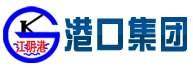 江苏江阴港集团股份有限公司