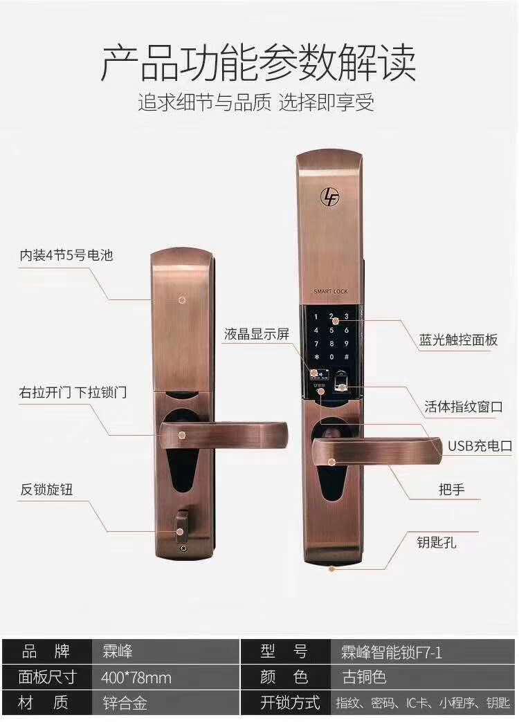 汉中指纹锁