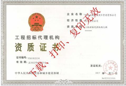 工程日博手机官方网站机构资质证书