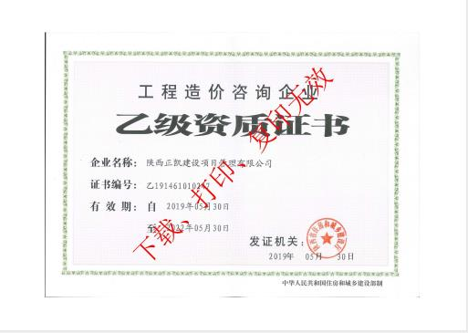 工程造價咨詢企業乙級資質證書
