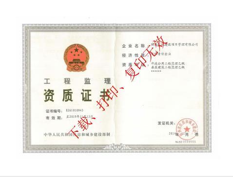 工程監理資質證書