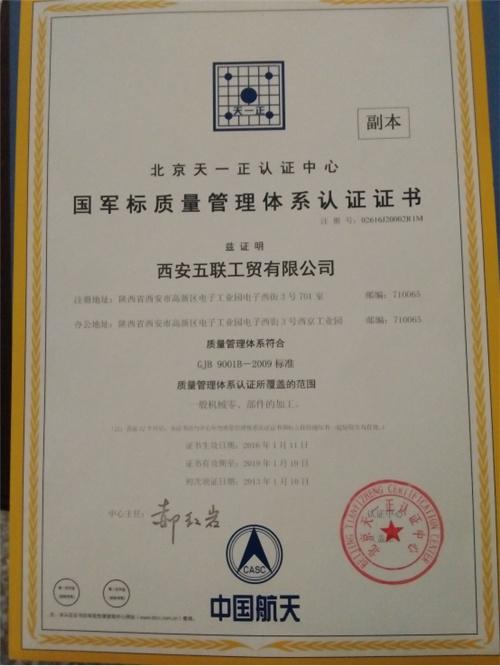 国军标质量管理体系认证证书
