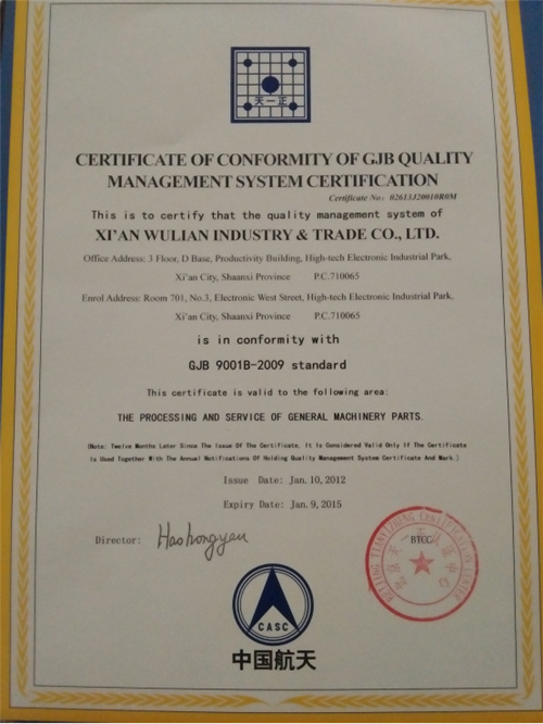 中国航天-证书