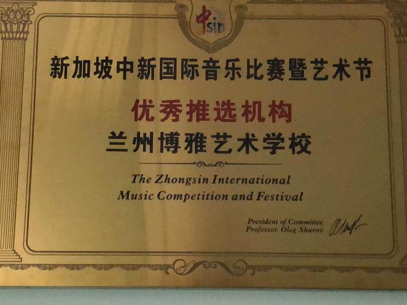 新加坡中新国际音乐比赛暨艺术及优秀推选机构