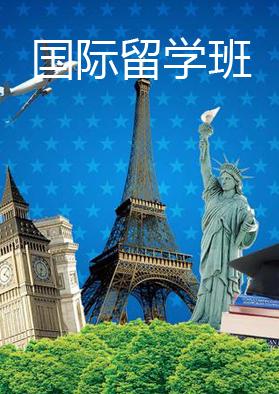 国际留学班