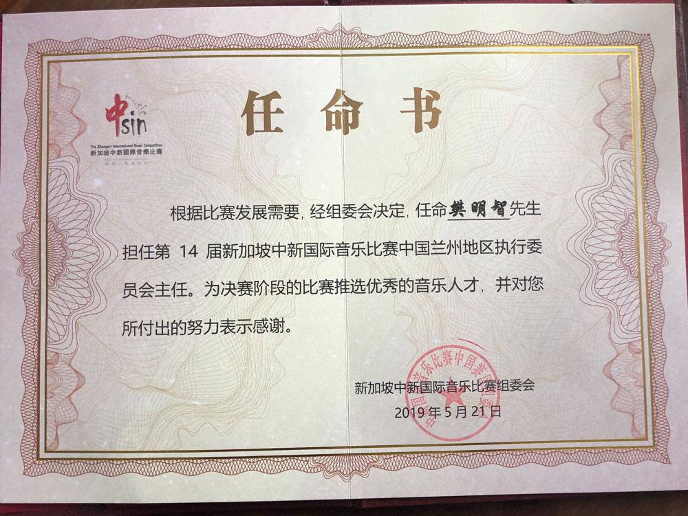 热烈祝贺博雅艺考校长樊明智被任命担任14届新加坡中新国际音乐比赛中国兰州地区执行委员会主任。