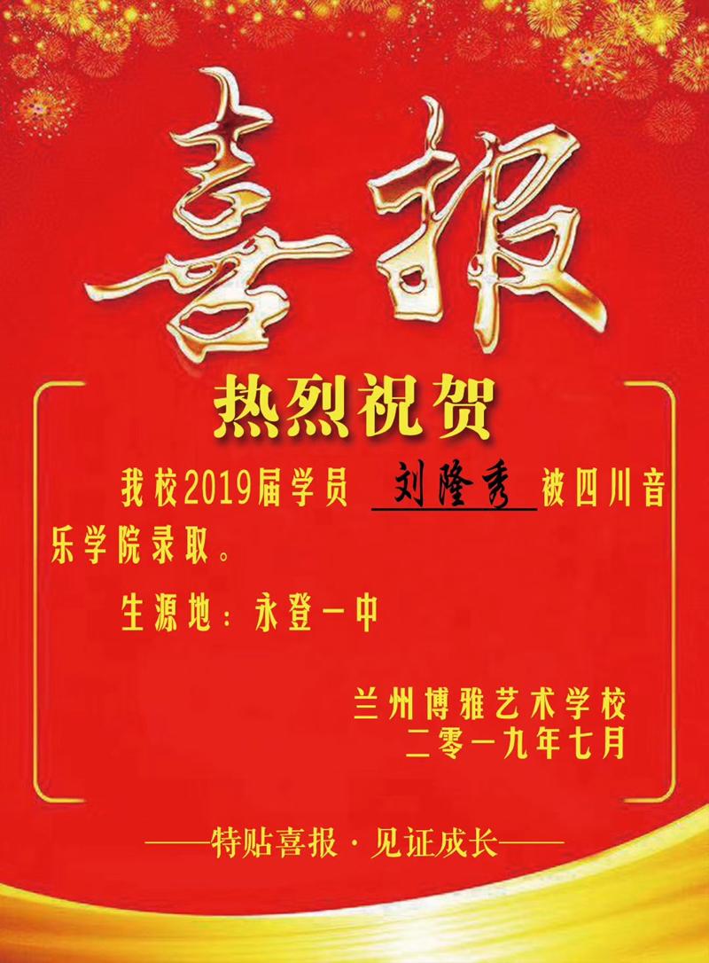 刘隆秀-四川音乐学院