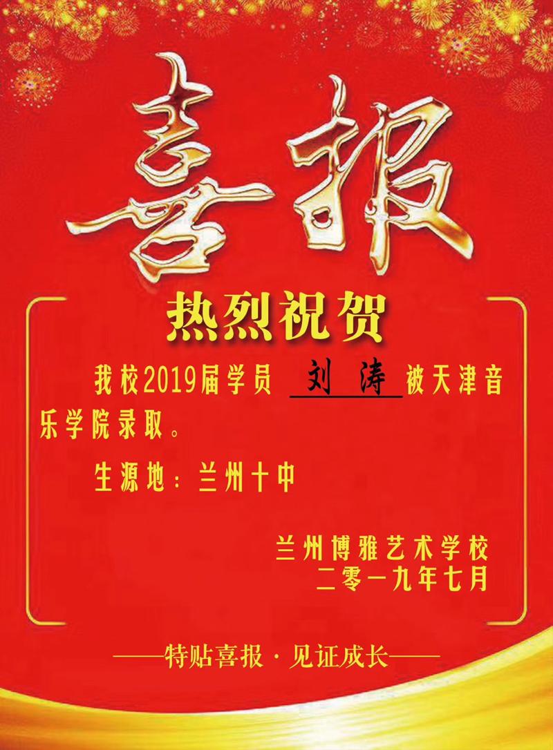 刘涛-天津音乐学院