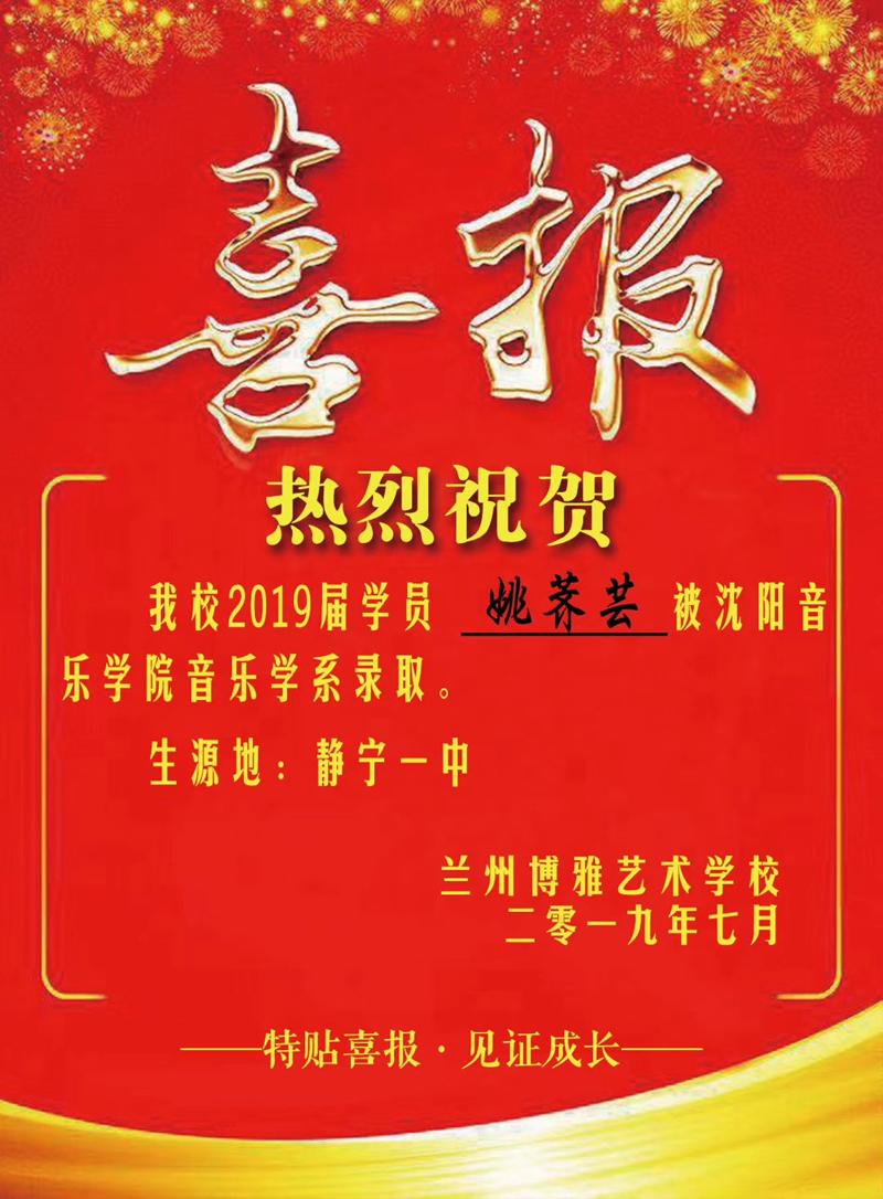 姚荠芸-沈阳音乐学院