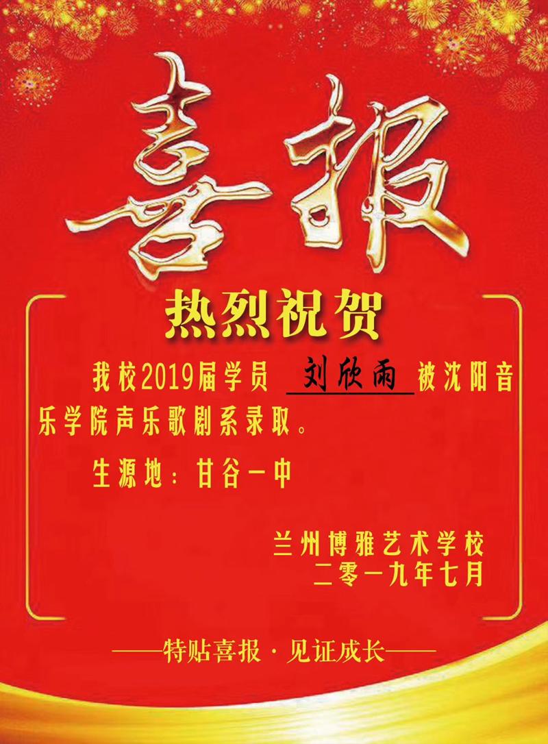 刘欣雨-沈阳音乐学院