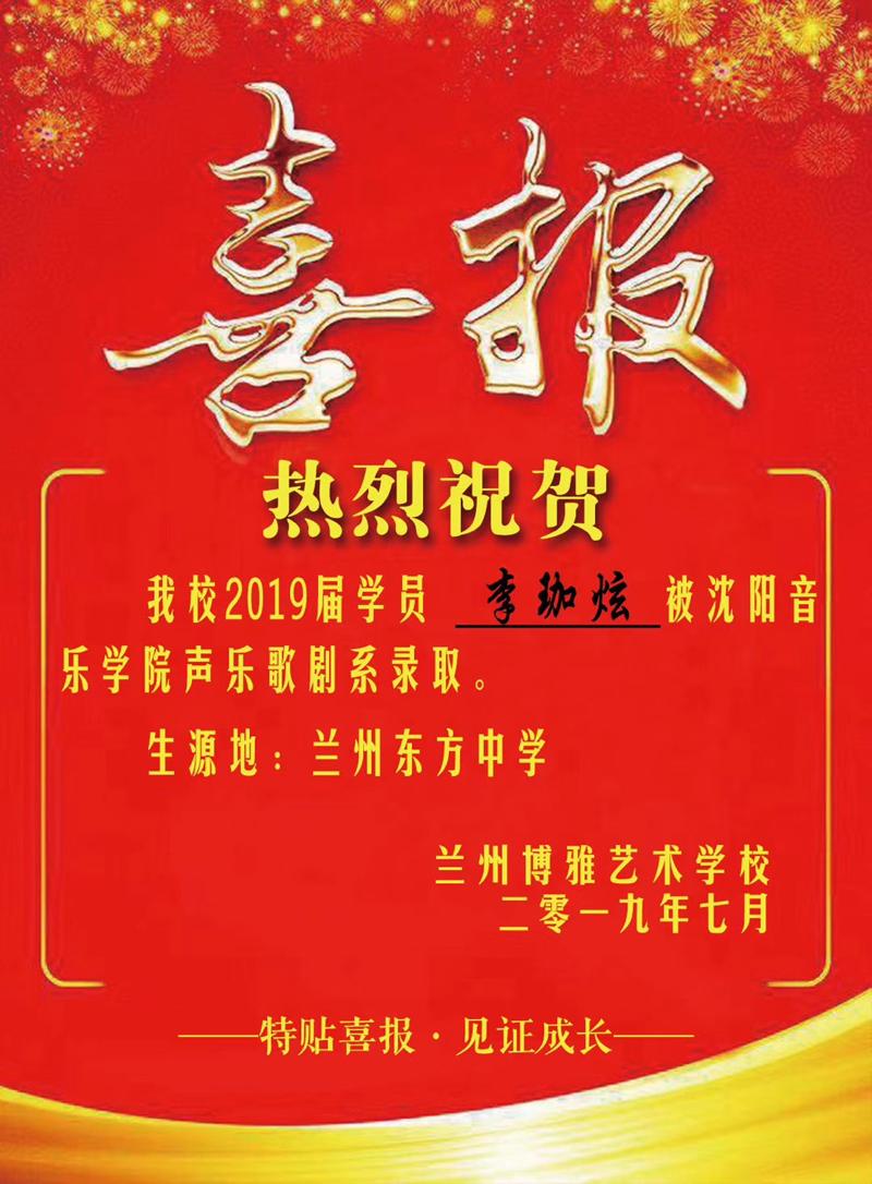 李珈炫-沈阳音乐学院