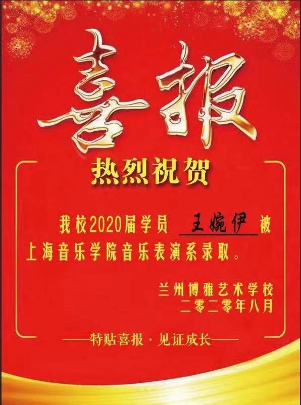 王婉伊-上海音乐学院