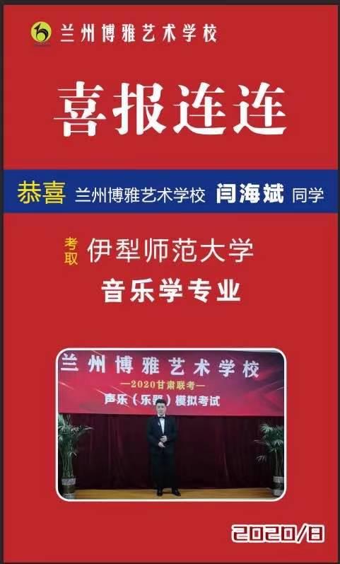 闫海斌-伊犁师范大学