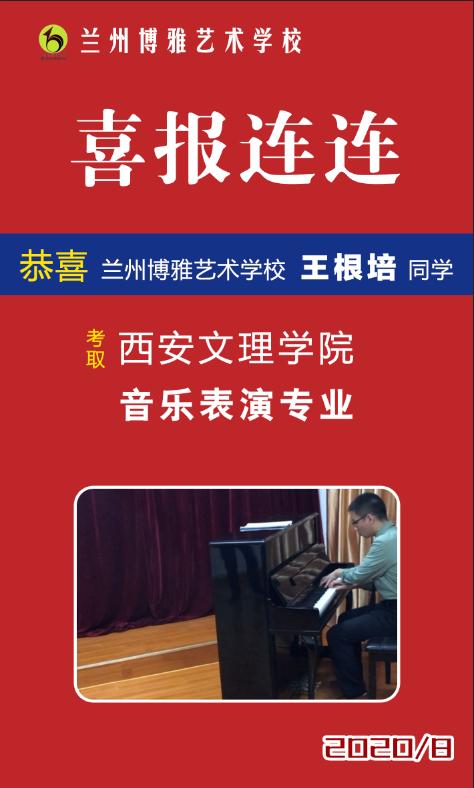 王根培-西安文理学院