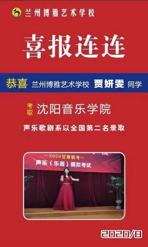 贾妍雯-沈阳音乐学院