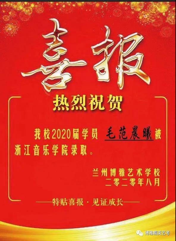 毛范晨曦-浙江音乐学校