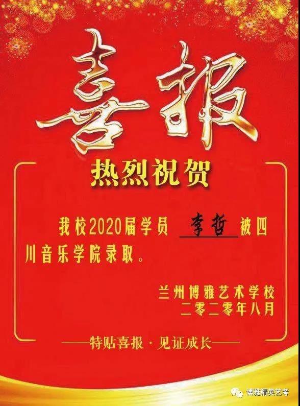 李哲-四川音乐学校