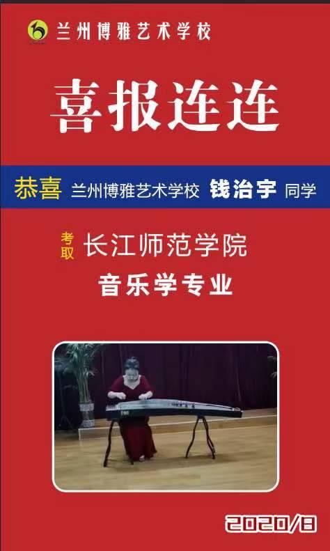 钱治宇-长江师范学院