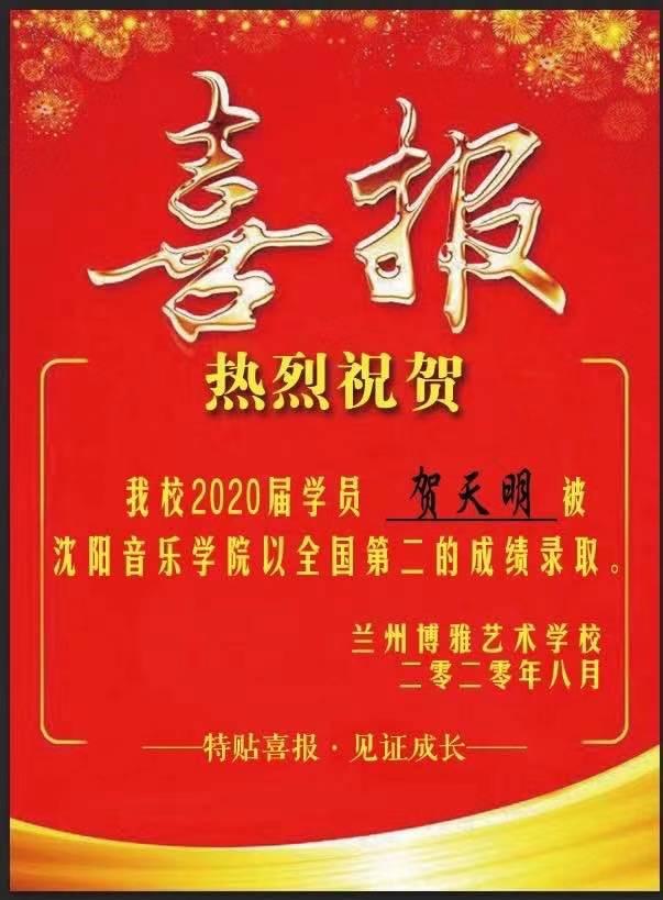2020届学员贺天明被沈阳音乐学院录取(全国第二)